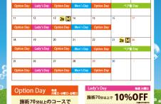 神戸umie店_2016.4月イベントカレンダー