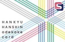 阪急阪神カード