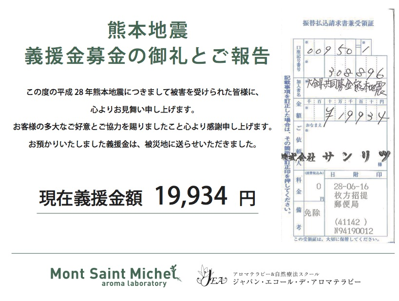 熊本地震義援金募金について ご報告とお礼