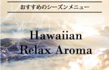 Hawaiian-Relax-Aroma_HPバナー用