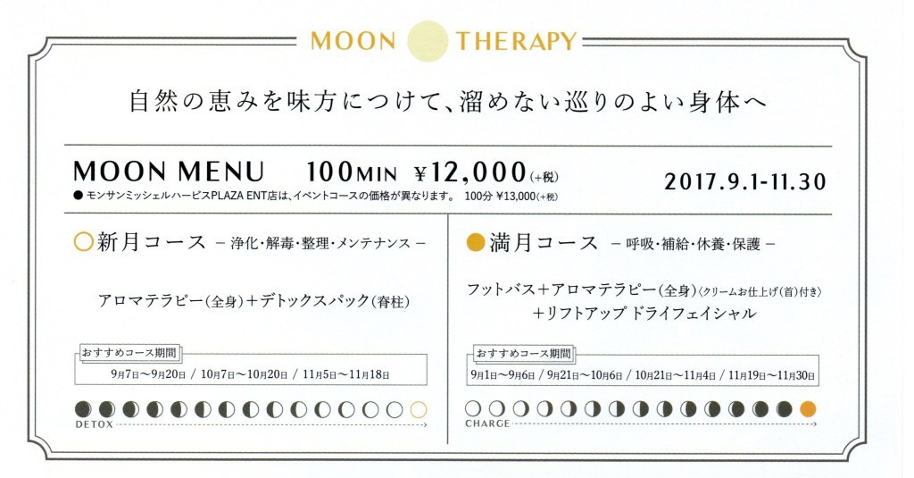 img20170822_moon裏-1024x722