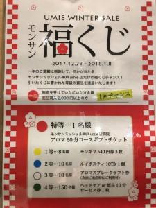 【神戸umie店】 スピードくじで全員にうれしいプレゼント!!!
