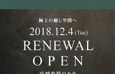 crysta_renewal_mobile