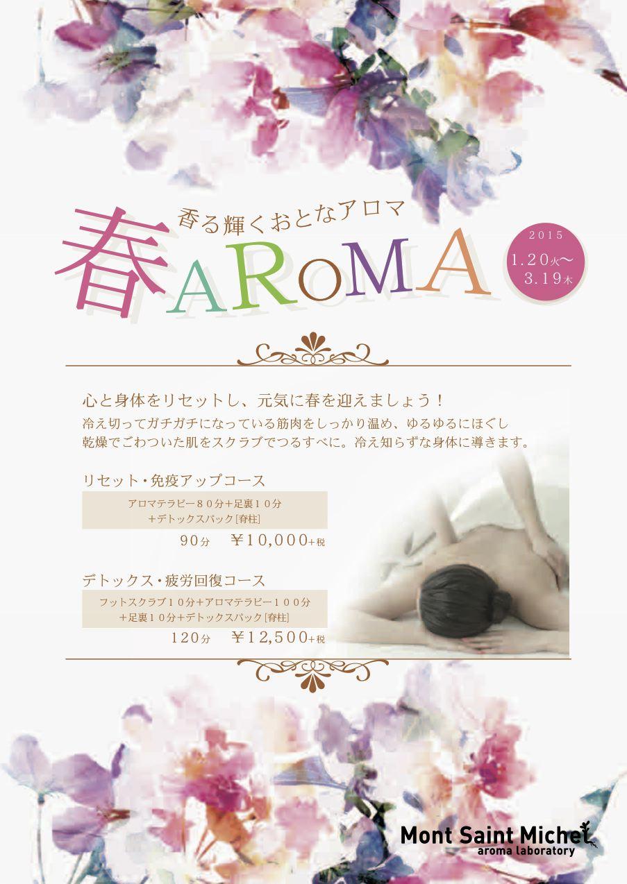 haru-mon3.jpg