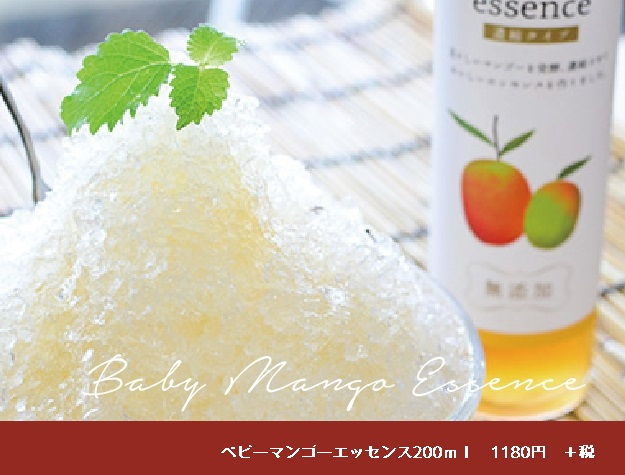 すっきり爽やか発酵飲料★ベビーマンゴーエッセンス