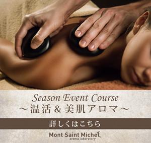 season_hp