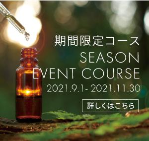 【9月~11月 シーズンイベントコースのお知らせ】